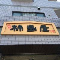 馬肉料理 柿島屋 町田