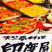 天竺夢料理 印度屋 新宿中央口店