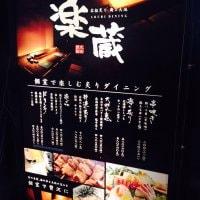 個室炙りダイニング 楽蔵 新宿東口店