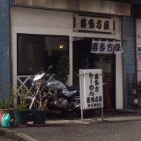 喜多方らーめん 喜多方屋 東武練馬店