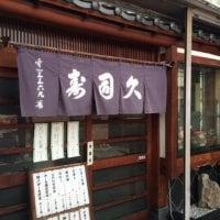 寿司久 町田