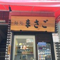 麺処 まさご 町田