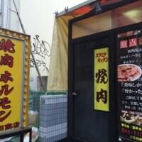 焼肉ホルモン 神田商店 町田店