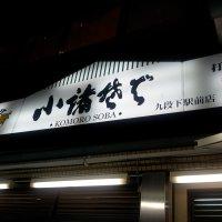 小諸そば 九段下駅前店