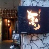 琉球ダイニング ちゅらり 新宿大ガード店