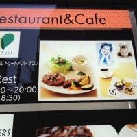 Botanical Cafe FoRest フォーレスト 自由が丘
