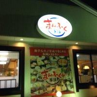 和食レストラン まんぷく家族 諏訪