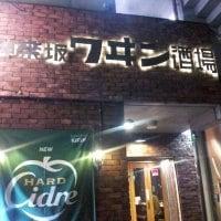 神楽坂 ワヰン酒場