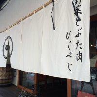 野菜とぶた肉 pig vege ピグベジ 町田