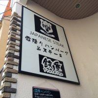 霜降りハンバーグ&ステーキ 鉄重 町田