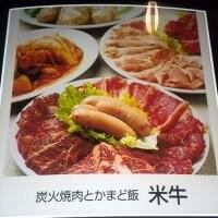 炭火焼肉とかまど飯 米牛 D.D.HOUSE店