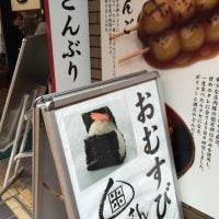 おむすび きゅうさん 町田駅前店
