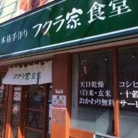 フクラ家 成増駅前店