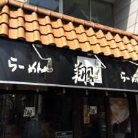 麺屋 翔 新宿の口コミ