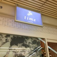 time cafe タイムカフェ 新橋
