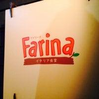 イタリア食堂 Farina ファリーナ 新橋