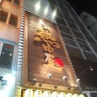 九州熱中屋 新橋LIVE