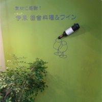 伊風田舎料理&ワイン 青山JANOJA