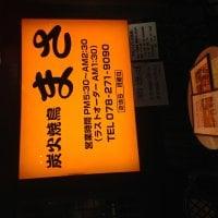 炭火焼鳥 まさ 三宮北店