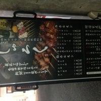 串焼きホルモンと韓国家庭料理 じゅろく 北野坂店