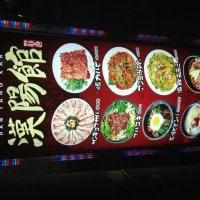 韓国料理 漢陽館 三ノ宮