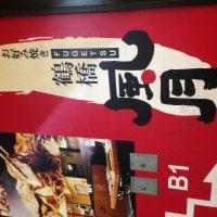 鶴橋風月 三宮駅前店