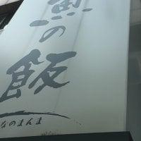 おいしい寿司と活魚料理 魚の飯 さかなのまんま 新橋