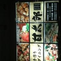 甘太郎 尼崎店