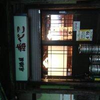 居酒屋 赤べこ 塚口本店
