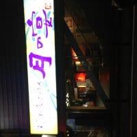 月の宴 塚口北口駅前店