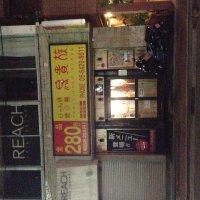 鳥貴族 塚口店