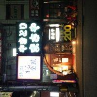 炭火焼鳥専門店 まさや 阪急塚口店