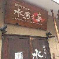囲炉裏と寿司 水魚之喜 法善寺店