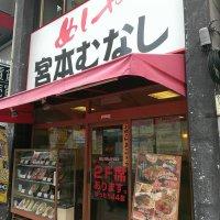 宮本むなし 地下鉄日本橋駅前店