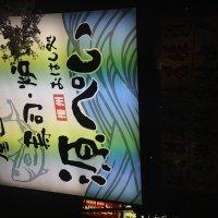 産直鮮魚と寿司・炉端 おはし処 源ぺい JR尼崎店