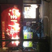和み料理と味わいの酒 土筆んぼう JR尼崎店