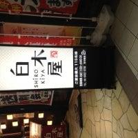 白木屋 JR尼崎北口駅前店