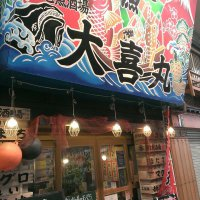 地魚酒場 大喜丸 難波千日前店