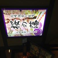 桜の藩 尼崎駅前アミング店
