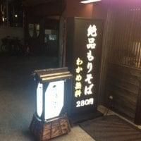 蕎麦 冷麦 嵯峨谷 西新宿店