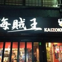 居酒屋 海賊王 KAIZOKUOH 新宿