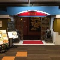 青山 金華飯店 Kinka Chinese Restaurant