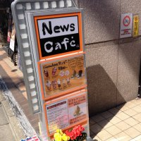 AMERICAN STYLE News Cafe 自由が丘