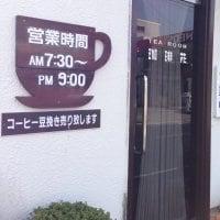 TEA ROOM 珈琲苑 下田
