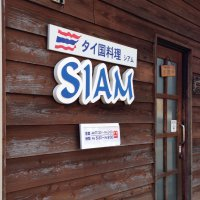 タイ国料理 SIAM シアム 下田