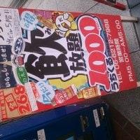 268円厨房 うちくる 道頓堀店