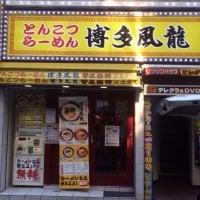 博多風龍 渋谷店
