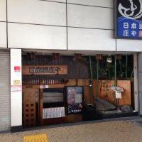 日本海 庄や 新橋店