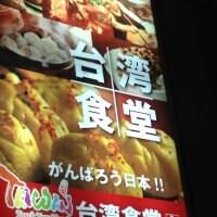 台湾食堂  台南担仔麺 水道橋店