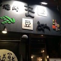こだわり梅酒と手作り創作料理 食酒所 豆 錦糸町